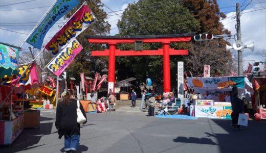 【佐野市】一瓶塚稲荷神社「初午祭」が開催されます!開催日時と交通情報をチェック
