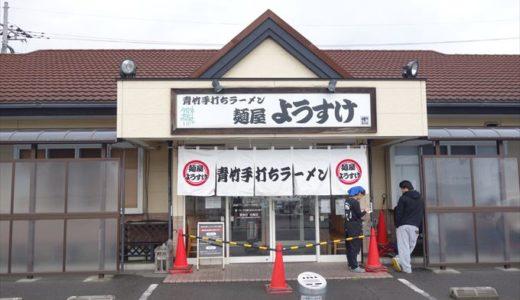 台風19号で被災した麺屋ようすけが営業再開!100円ラーメン企画も実施予定