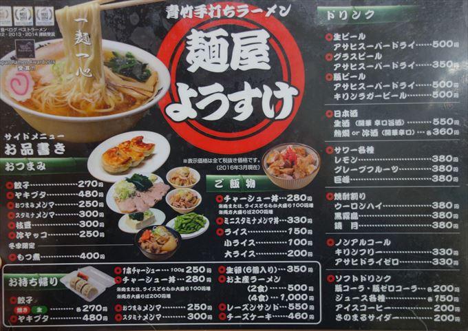 麺屋ようすけのサイドメニュー表