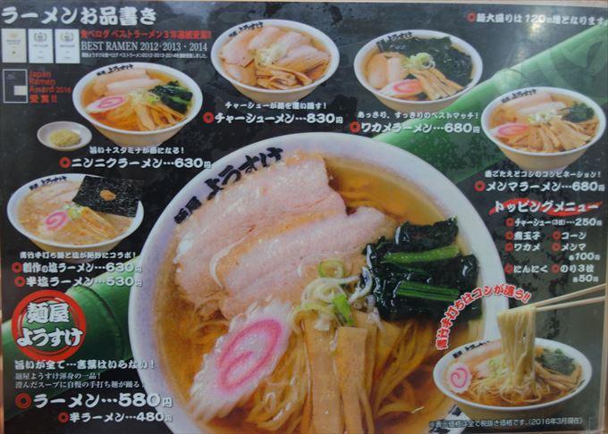 麺屋ようすけのラーメンメニュー表