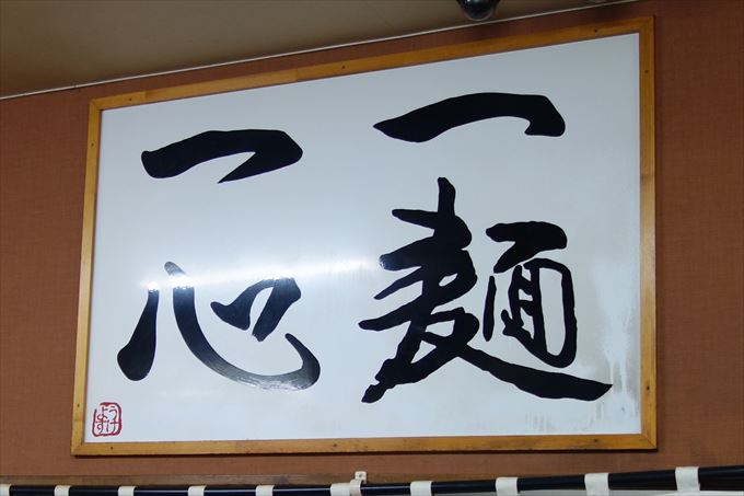田村屋から受け継がれた看板