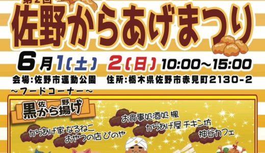 佐野市で開催される「佐野からあげまつり」の日時や内容をチェック!