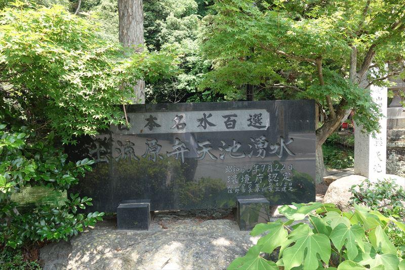 出流原弁天池の記念碑