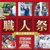 宇都宮市で開催される職人祭