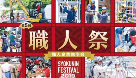 宇都宮市で開催される「職人祭」の開催日や内容をチェック!触れて学べる建設職人の体験イベント