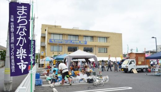 佐野市で開催される「まちなか楽市」ってどんなイベント?開催日や内容をチェック