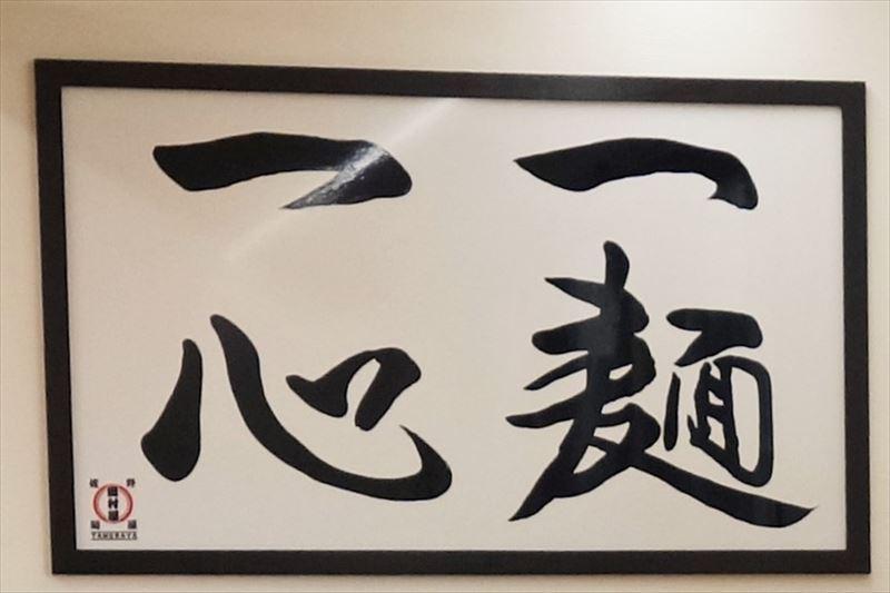 田村屋に掲げてある「一麺一心」の看板