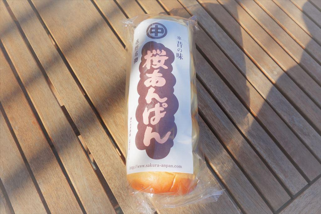 桜あんぱん(袋入り)