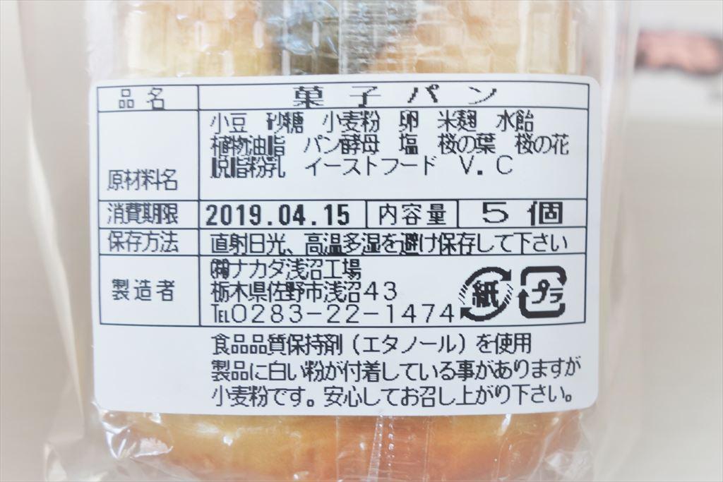 桜あんぱんの消費期限