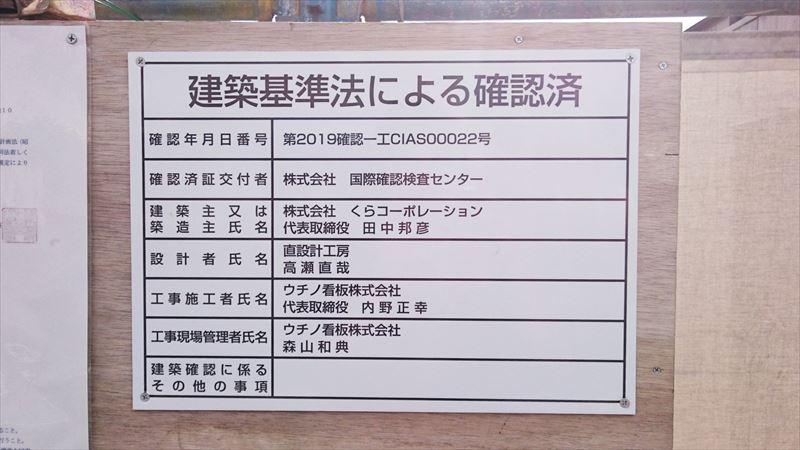 くら寿司佐野店の建築看板