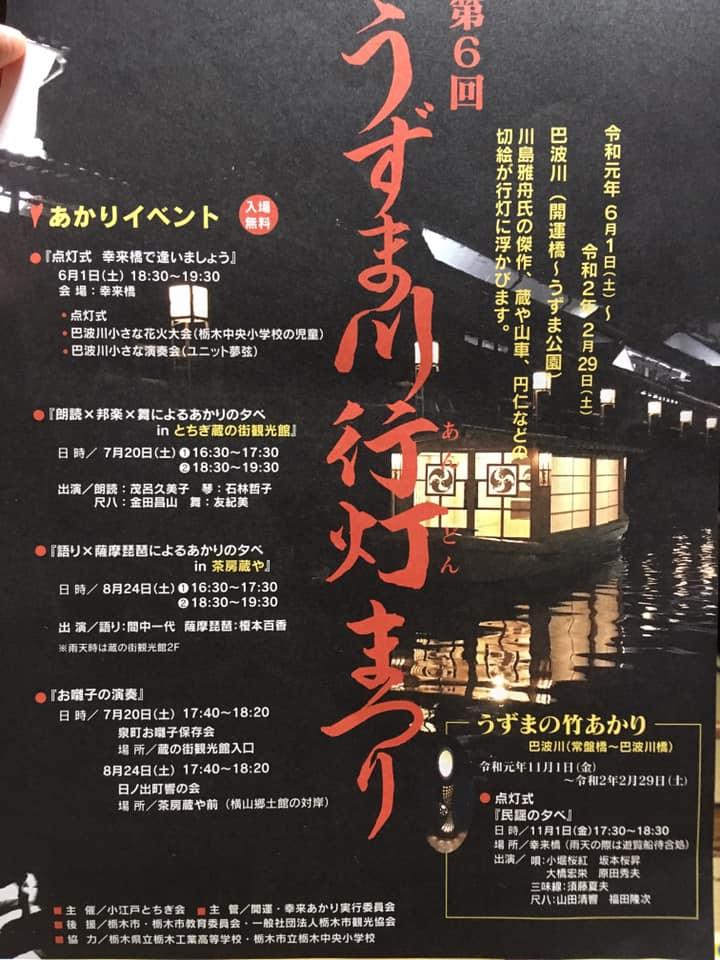 うずま川行灯まつりのチラシ