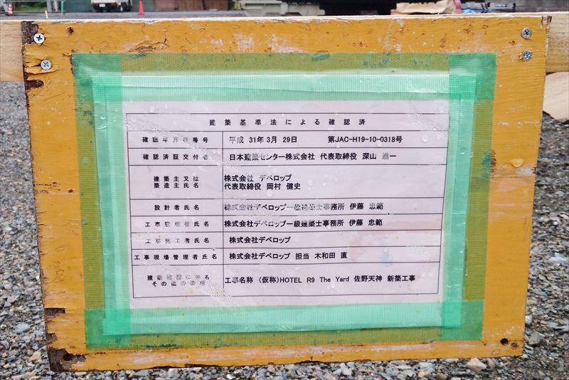HOTEL R9 The Yard佐野天神町の建設看板
