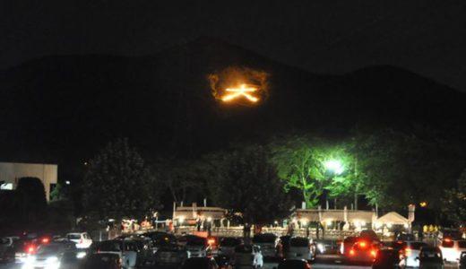 佐野市「三毳山大文字焼き」の開催日と内容、行った人の感想をチェック!