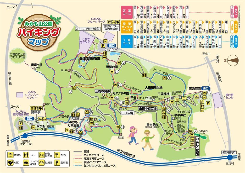 みかも山公園のハイキングマップ