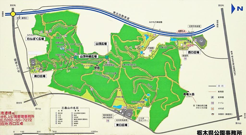 みかも山公園のマップ