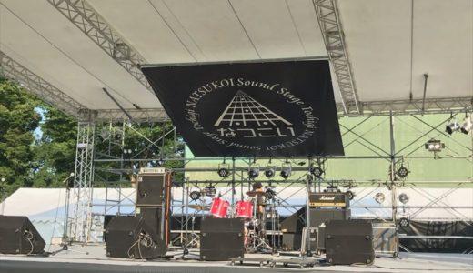 大平運動公園で開催される「なつこいサウンドステージ」の開催日と内容をチェック!