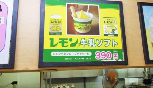 レモン牛乳ソフト|佐野サービスエリアで食べられるご当地ソフトクリームを紹介します