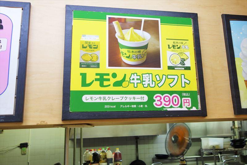 レモン牛乳ソフトの案内版