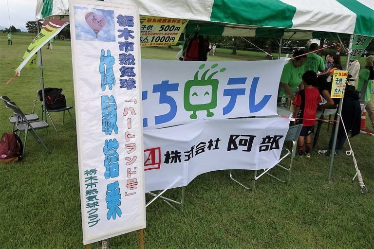 わたフェスの熱気球搭乗イベント
