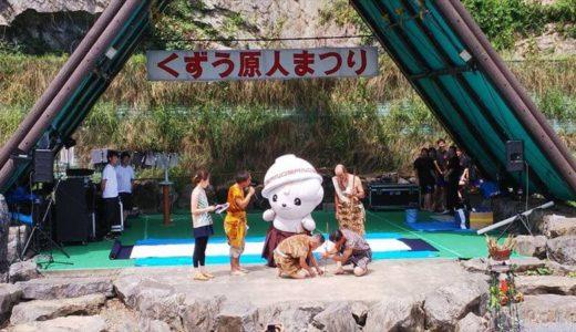 佐野市「くずう原人まつり」の開催日と内容、行った人の感想をチェック!