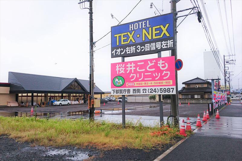 ドン・キホーテ栃木平柳店の全景
