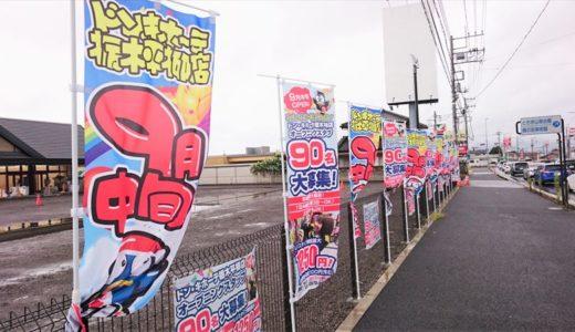 栃木市に「ドン・キホーテ」がオープン!ヨークベニマル栃木平柳店の隣に建設中