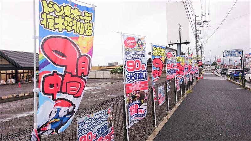 ドン・キホーテ栃木平柳店の「のぼり旗」