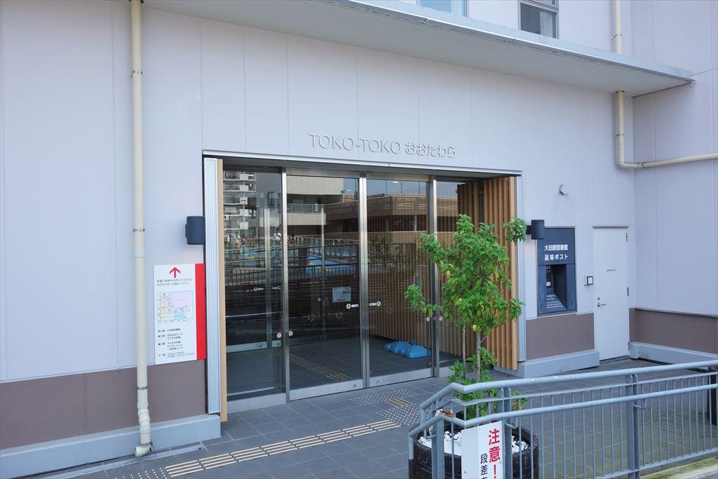 トコトコ大田原「子ども未来館」の入口