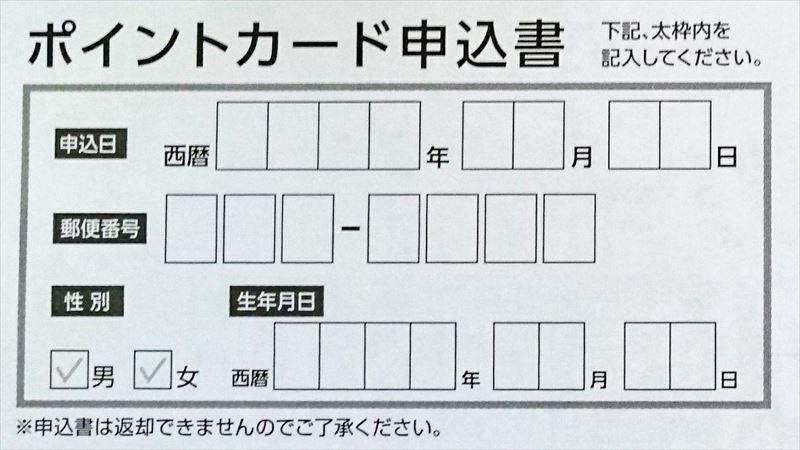 カワチ薬品ポイントカードの申込内容