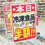 カワチ薬品の冷凍食品半額セール