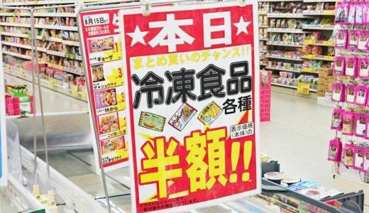カワチ薬品の「冷凍食品半額セール」は何曜日にやっているの?実際に店舗へ行って調べてみました