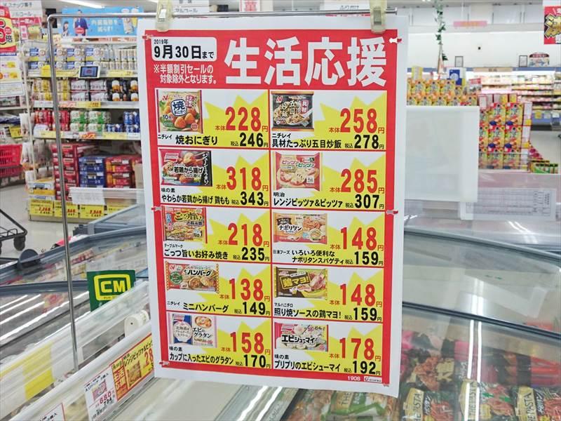 冷凍食品の生活応援品