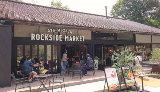 【体験レポート】大谷資料館ロックサイドマーケットはガレットとかき氷が美味!大谷石のお土産品もいっぱい