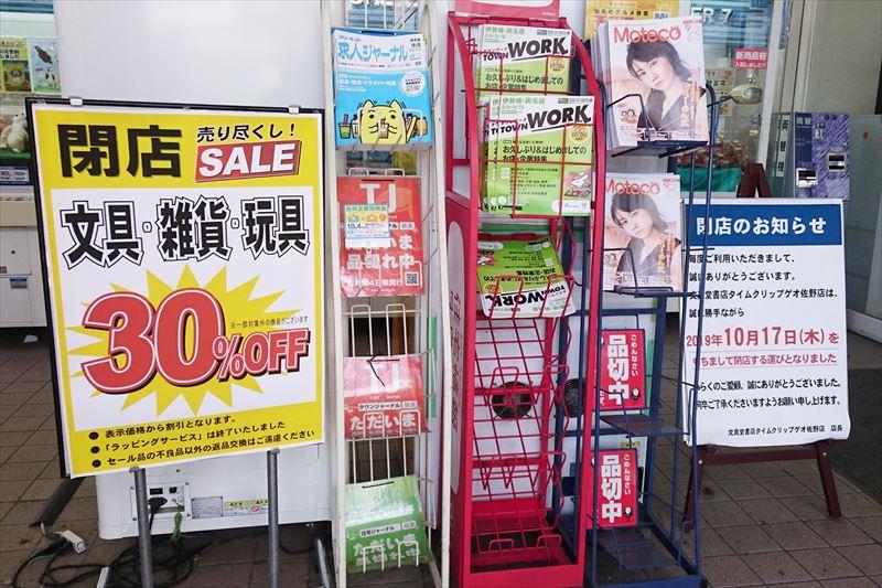 文真堂書店タイムクリップ佐野店の閉店セール