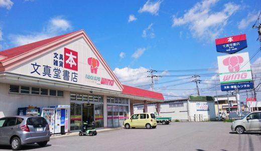 【閉店】佐野市の文真堂書店タイムクリップとウイングマツモトが長い歴史に幕!