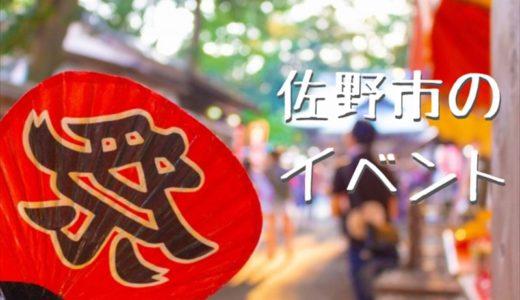【保存版】佐野市の年間イベント情報まとめ!四季折々のイベントが盛りだくさん