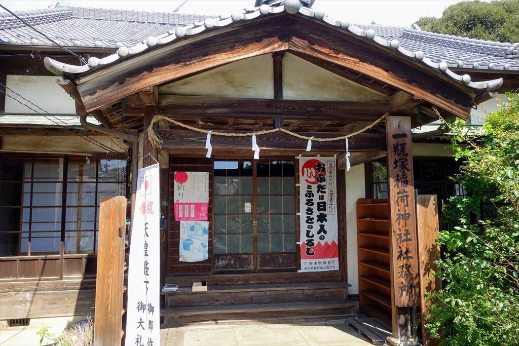 一瓶塚稲荷神社の社務所