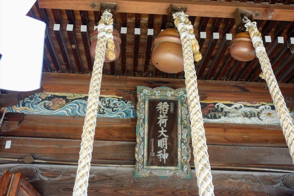 一瓶塚稲荷神社の扁額
