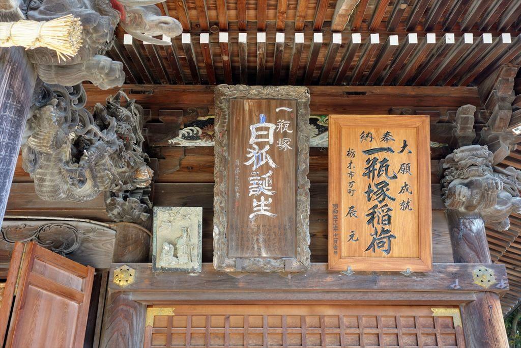 一瓶塚稲荷神社の扁額の隣に刻まれた彫刻
