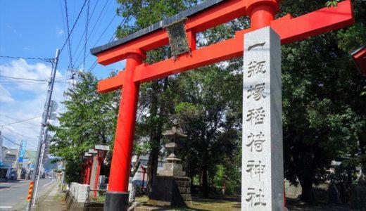 【御朱印巡り】佐野市の「一瓶塚稲荷神社」を参拝!写真を交えて紹介します