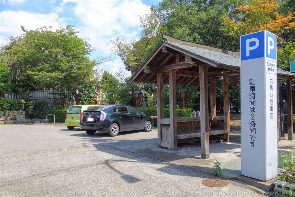 社務所の隣にある「お買い物専用駐車場」