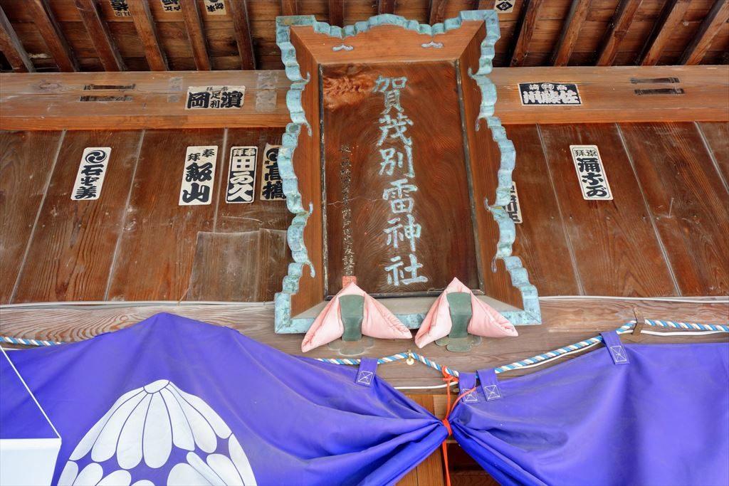 賀茂別雷神社の扁額