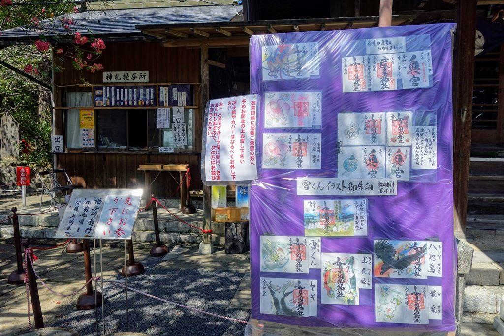 賀茂別雷神社でいただける御朱印の種類