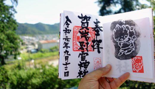 佐野市で御朱印めぐり!御朱印がいただける神社まとめ