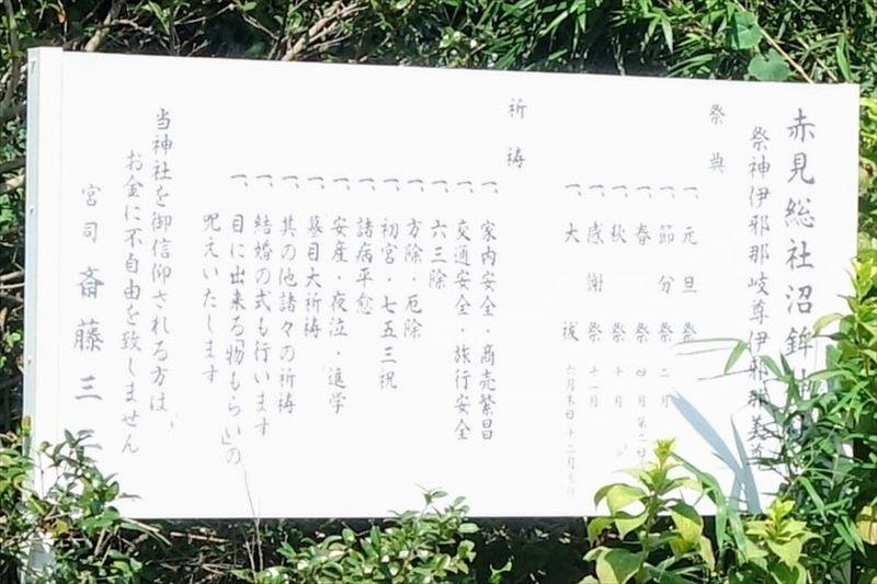 沼鉾神社の案内版