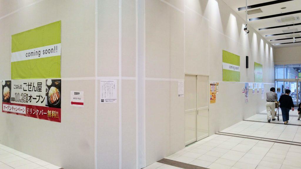 ごはん処ごぜん屋イオンモール佐野新都市店のオープン場所