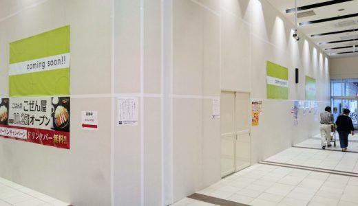 【新店情報】ごはん処 ごぜん屋|イオンモール佐野新都市にオープン予定