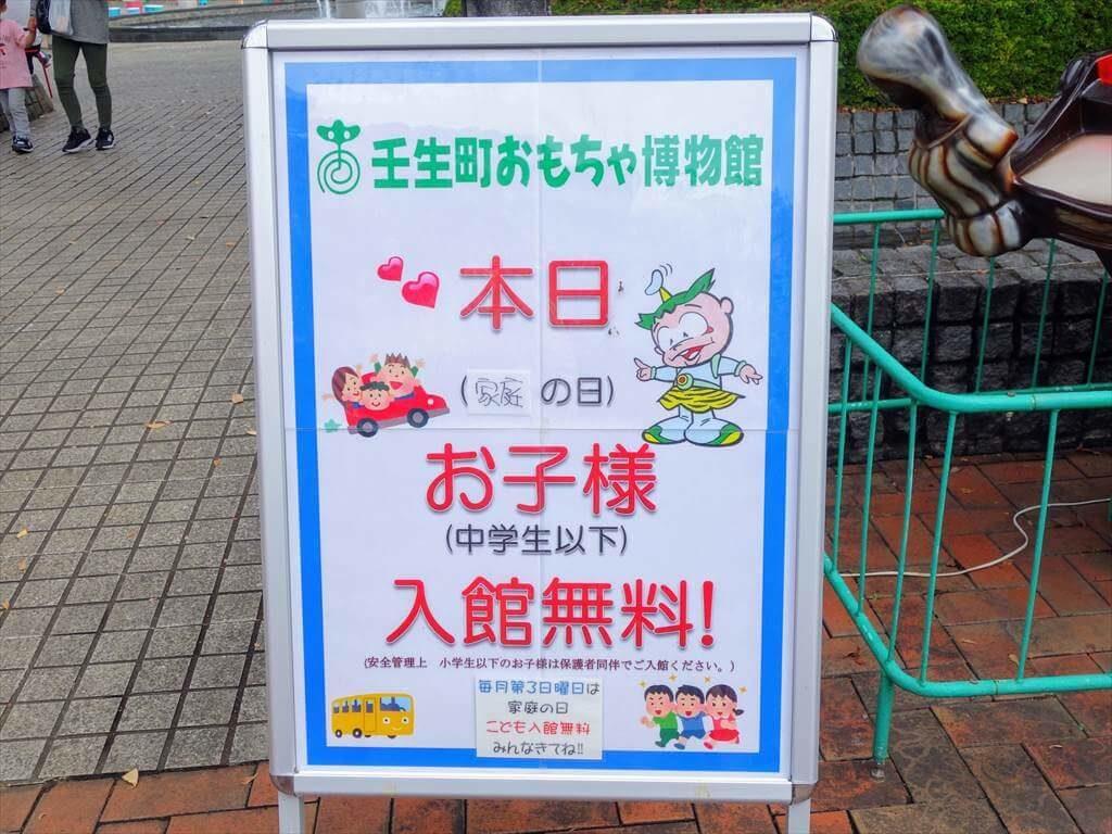 壬生町おもちゃ博物館の「家庭の日」子ども入館料無料の看板