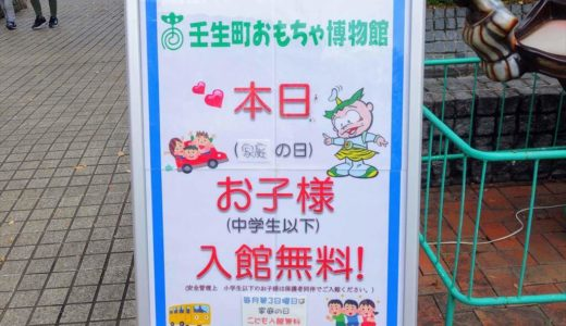 壬生町おもちゃ博物館の「入館料が無料になる日」をチェック!