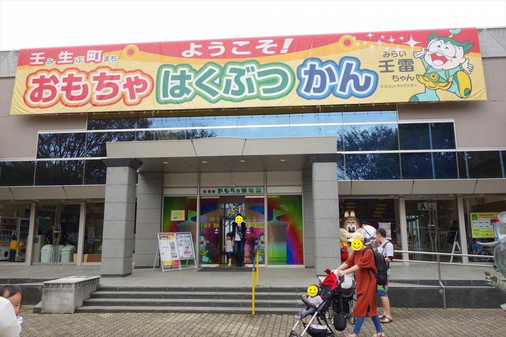 壬生町おもちゃ博物館の外観